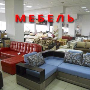 Магазины мебели Бакалов