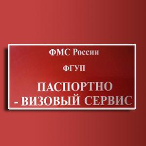 Паспортно-визовые службы Бакалов